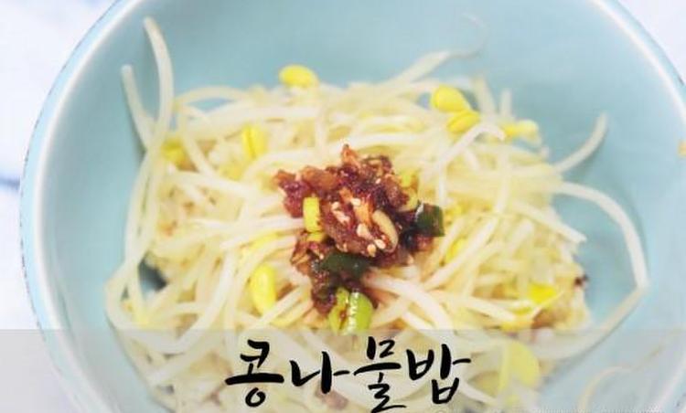 아삭한 콩나물밥과 양념장만들기♪