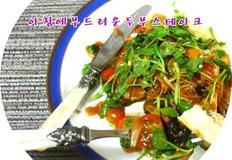 두부스테이크~단백질 풍부하고 다이어트에좋은 두부스테이크