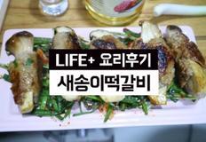<신혼요리> 새송이떡갈비 /버섯고기요리, 유자청사용! 부추무침과 함께하면 더욱 맛있어요~ 영양가득 사이드메뉴!