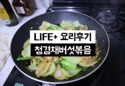 <신혼요리> 굴소스요리! 아삭아삭 청경채 버섯볶음!!