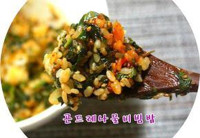 곤드레나물밥~곤드레나물밥은 고추장에 비벼야 제맛이지~~