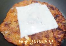 [해외자취Cook.feel通]139. 해물김치치즈전 레시피