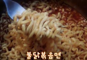 [해외자취Cook.feel通]158. 불닭볶음면 맛있게 끓이기