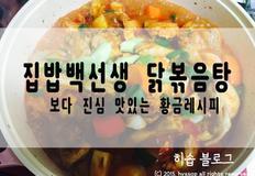집밥백선생 닭볶음탕 황금레시피