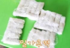 15. 밀가루떡 만들기(밀떡 레시피)