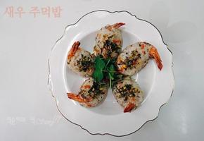 이색 주먹밥 새우 주먹밥 만들기 : 소풍 도시락 메뉴로 딱이에요.