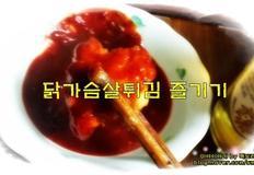 닭가슴살튀김 만들기 / 닭가슴살요리 순살치킨 / 백종원 양념치킨소스