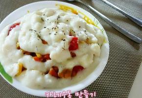 감자크림 카레우동
