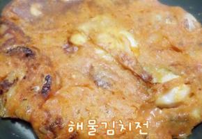 [해외자취Cook.feel通]138. 해물김치전 레시피