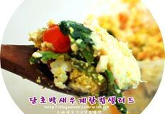 계란컵 샐러드,제철재료로 만든 영양듬뿍 계란컵 샐러드