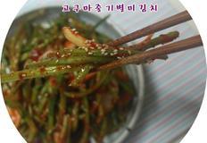 고구마줄기 별미김치 아삭하고 맛있어요~!~