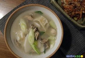 굴떡만두국:라면만큼 끓이기 쉽다, 정말루~