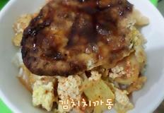 [해외자취Cook.feel通]116. 김치치까동 레시피 (짝퉁 오야코동/치킨까스덮밥)