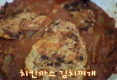 [해외자취Cook.feel通]127. 치킨까스 김치찌개 레시피