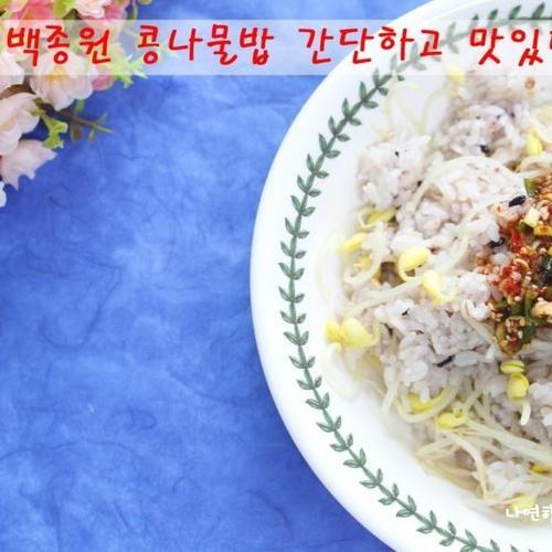 백종원 콩나물밥 맛이 끝내줘요.