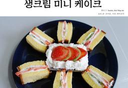 카스테라 딸기 샌드와 생크림 미니케이크
