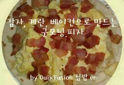 감자, 계란, 베이컨, 치즈! 한입에 다 드루와~ 굿모닝 또띠아 피자♡