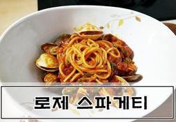 로제스파게티 만들기 파스타와 스파게티 차이점
