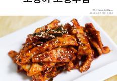 충무김밥 엔 오징어 어묵무침