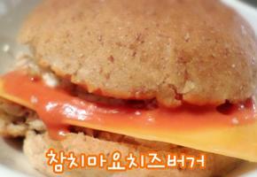 [해외자취Cook.feel通]168. 참치마요치즈버거 레시피 <참치통조림요리 5탄>