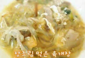 [해외자취Cook.feel通]18. 장조림 먹은 육개장 레시피 <장조림활용요리 3탄>