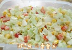[해외자취Cook.feel通]112. KFC 코울슬로 따라잡기(코울슬로레시피/콘샐러드/양배추콘샐러드)