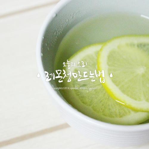 추워지는 겨울 따뜻한 레몬차! 레몬청만들기!