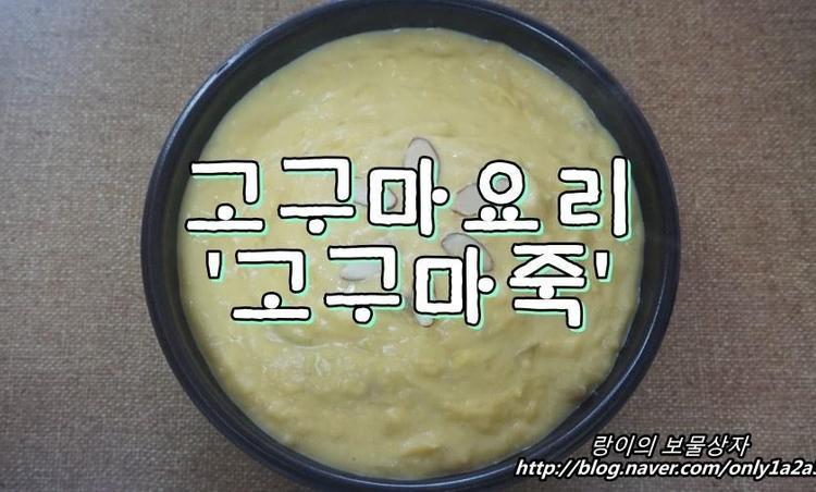 고구마요리 / 고구마죽 만드는법 레시피
