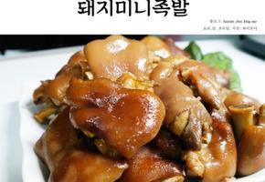 쫄깃쫄깃 맛있는 돼지 미니족발