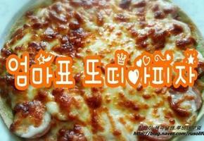 전라도언니루비씨의 엄마표 또띠아 피자