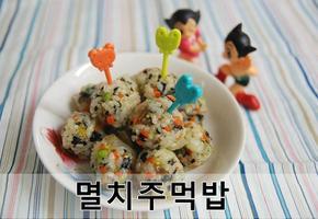 고소한 멸치주먹밥