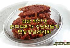 백종원 순두부찌개양념 만들기 ) 만능양념장레시피