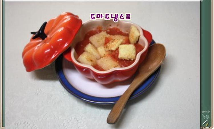 토마토냉수프~간단하게 만들어 아침식사 대용으로 좋아요~!~