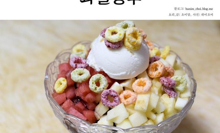 집에서 맛있게 만들어 먹는 과일빙수
