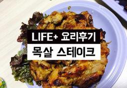 <신혼요리> 목살스테이크 만들기 /서가앤쿡소스 , 집들이음식으로 좋아요!