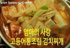 고등어통조림 김치찌개 쉽고 맛나요.