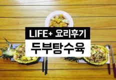 <신혼요리> 바삭바삭 두부탕수육! 고기없이 탕수육만들기/ 두부요리