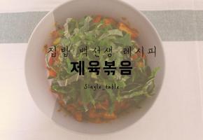 초간단 제육덮밥 만들기