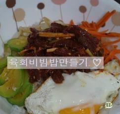 육회비빔밥레시피 / 백종원3대천왕 육회비빔밥만들기 !