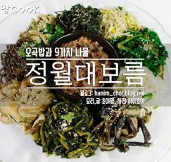 오곡밥과 9가지나물