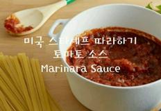 [미국 스타셰프 따라하기] 토마토소스 (Marinara Sauce)