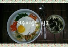 전주비빔밥, 전주가 고향이신 엄마께 전수 받은 엄마를 위한 음식