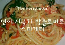 담백한 지중해식, 연어 시금치 방울토마토 스파게티