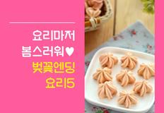 벚꽃과 어울리는 요리 5가지
