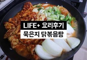 <신혼요리>묵은지 닭볶음탕(닭도리탕)/ 맛있는닭요리! 손님초대, 집들이상차림