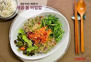 [비빔밥] 봄을 부르는 새콤한 맛 돌나물 봄 비빔밥