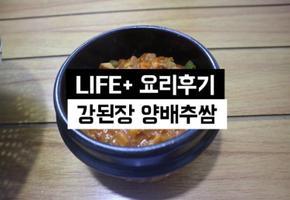 <신혼요리> 강된장 양배추쌈! /밥한끼뚝딱 맛있는 강된장 만들기