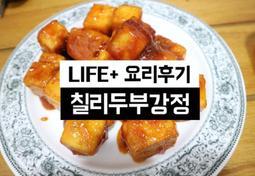 <신혼요리> 칠리두부강정 /맛있는두부요리, 아이들반찬