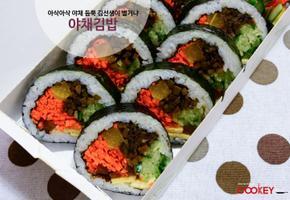 [김밥 시리즈] 아삭아삭 야채 듬뿍 야채김밥