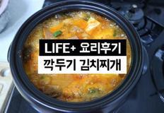 <신혼요리> 깍두기 햄김치찌개! /신김치활용하기(묵은지해결)초스피드 찌개끓이기
